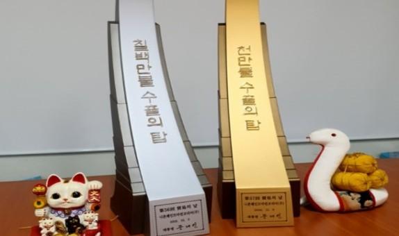Nippon Paint Marine Kore İhracat Ödülünü Kazandı